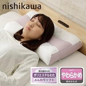 [ポリエステルわた/ピンク]西川/首にやさしい枕 (約58X...