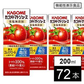 『コナンクリアファイル付』カゴメ トマトジュース 食塩無添加...