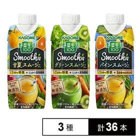 野菜生活100 Smoothie 3種セット(甘夏スムージー...