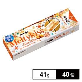【40個】メルティーキッススリムキッスキャラメルマーブルステ...