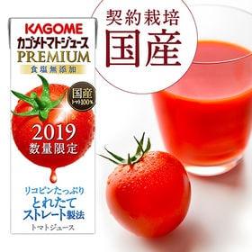 カゴメトマトジュースプレミアム 食塩無添加