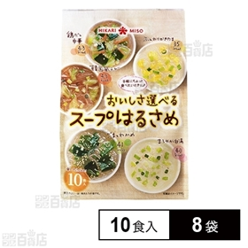[8袋] おいしさ選べるスープ春雨 126g(10食入) | 1食あたり35kcal-43kcalと低カロリースープ春雨。5種の定番人気スープはるさめをアソート。