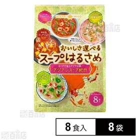 おいしさ選べるスープ春雨アジアンスープ紀行 106.4g(8...