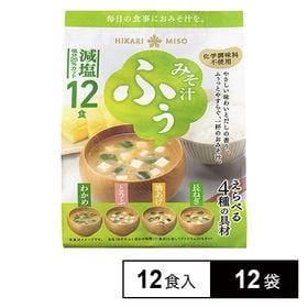 みそ汁ふぅ 減塩 161.4g(12食入)×12袋