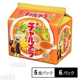 チャルメラ みそラーメン 5食パック(495g)×6パック