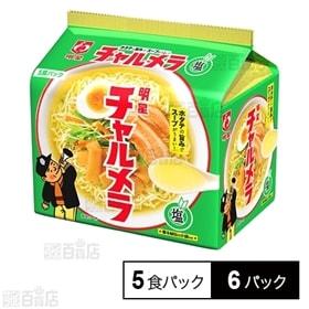 チャルメラ 塩ラーメン 5食パック(495g)×6パック