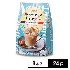 日東紅茶 塩キャラメルミルクティー 11.5g