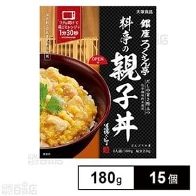 銀座ろくさん亭 料亭の親子丼 180g×15個