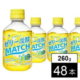マッチゼリー 260g×48本