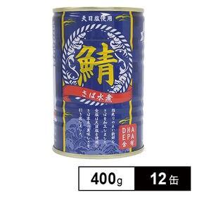 フォレお徳用 サバ水煮缶400g