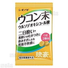 【指定医薬部外品】琉豪