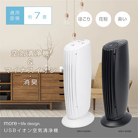 【ホワイト】モアプラス USBイオン空気清浄器