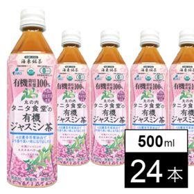 タニタ食堂の有機ジャスミン茶500ml