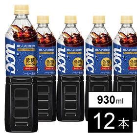 職人の珈琲 低糖 930ml×12本
