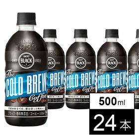 BLACK COLD BREW 500ml×24本
