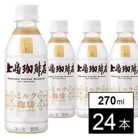 上島珈琲店 ミルク珈琲 270ml×24本