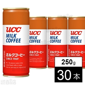 UCC ミルクコーヒー缶 250g×30本