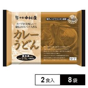 【8袋】スープが美味しい!秘伝のスパイス香るカレーうどん