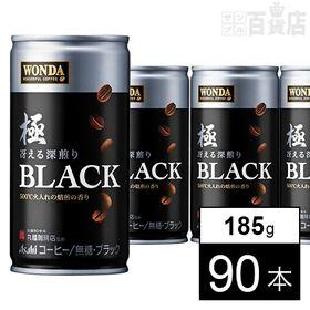 [90本]アサヒ ワンダ 極 ブラック冴える深煎り 缶185g
