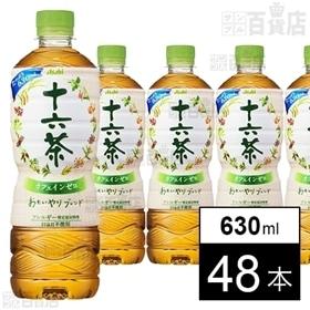 [48本]アサヒ 十六茶 PET630ml