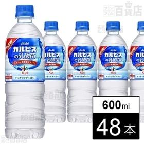 アサヒ おいしい水プラス「カルピス」の乳酸菌 PET600m...