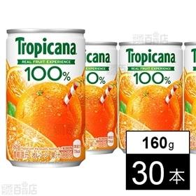 トロピカーナ100%オレンジ 缶 160g×30本