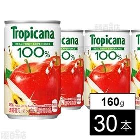 トロピカーナ100%アップル 缶 160g×30本