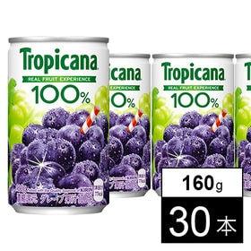 トロピカーナ100%グレープ 缶 160g×30本