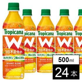 トロピカーナ W オレンジブレンド PET 500ml×24...