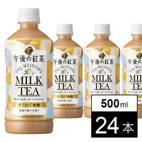 午後の紅茶 ザ・マイスターズミルクティー PET 500ml...