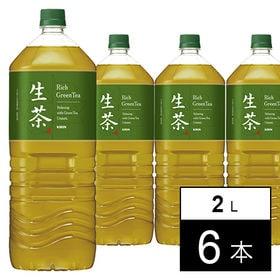 生茶 ペット 2L×6本