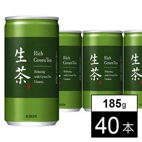 [40本] 生茶 缶 185g | 茶葉のいいところをまるごと引き出した、現代の本格緑茶。