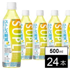 キリン サプリ レモン PET 500ml×24本