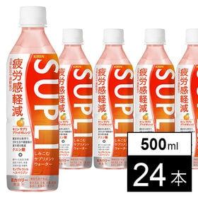 キリン サプリ ブラッドオレンジ PET 500ml×24本
