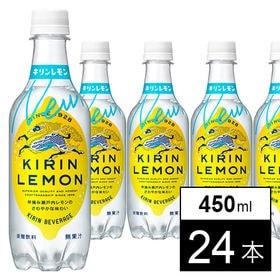 キリンレモン PET 450ml×24本