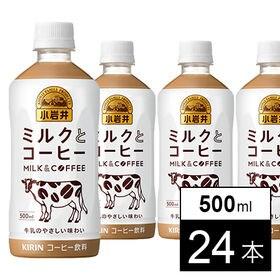 小岩井 ミルクとコーヒー PET 500ml×24本