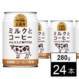 小岩井 ミルクとコーヒー 缶 280g×24本