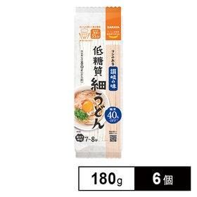 【サラヤ】ロカボスタイル 低糖質細うどん 180g×6個