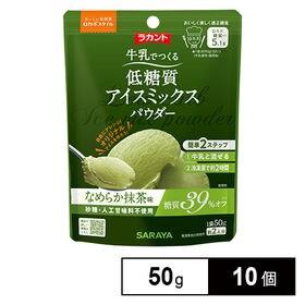 【サラヤ】ロカボスタイル 低糖質アイスミックスパウダー なめ...