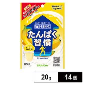 【サラヤ】毎日飲むたんぱく習慣 バナナミルク味 20g×14...