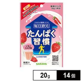 【サラヤ】毎日飲むたんぱく習慣 いちごミルク味 20g×14...