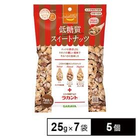 【サラヤ】ロカボスタイル 低糖質スイートナッツ 175g(2...