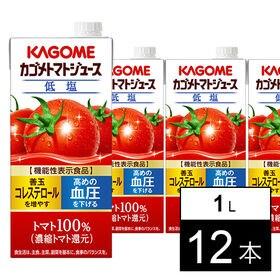 カゴメトマトジュース 1L×12本