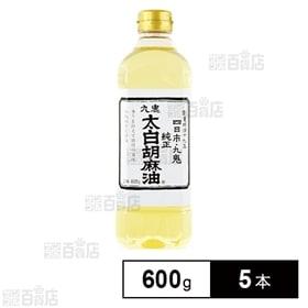 九鬼太白純正胡麻油 600g×5本