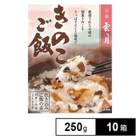 きのこご飯 250g×10箱