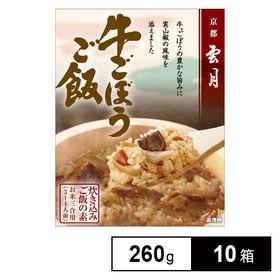 牛ごぼうご飯 260g×10箱