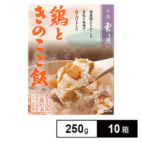 鶏ときのこご飯 250g×10箱