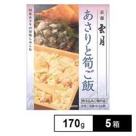 あさりと筍ご飯 170g×5箱