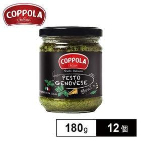 コッポラ ジェノヴェーゼソース(ペストジェノベーゼ) 180...