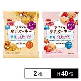 EPA+(エパプラス) ひとくち豆乳クッキー ストロベリー味...